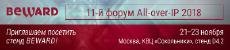 BEWARD примет участие в форуме All-over-IP 2018